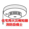 住宅用火災報知器と消防設備士