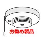 お勧め火災警報器