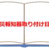 火災報知器取り付け日記