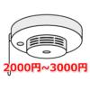 2000円~3000円の火災報知器(火災警報器)
