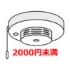 楽天市場 2000円未満
