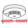 4000円~5000円の火災報知器(火災警報器)