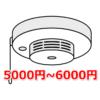 5000円~6000円の火災報知器(火災警報器)