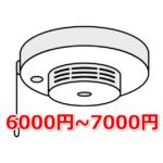 6000円~7000円の火災報知器(火災警報器)