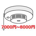 7000円~8000円の火災報知器