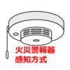 火災警報器の感知方式