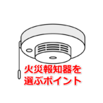 火災報知器を選ぶポイント