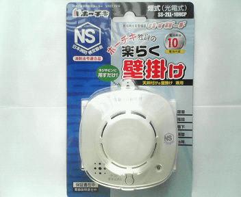 ネット購入したホーチキ株式会社 煙式(光電式) SS-2LL