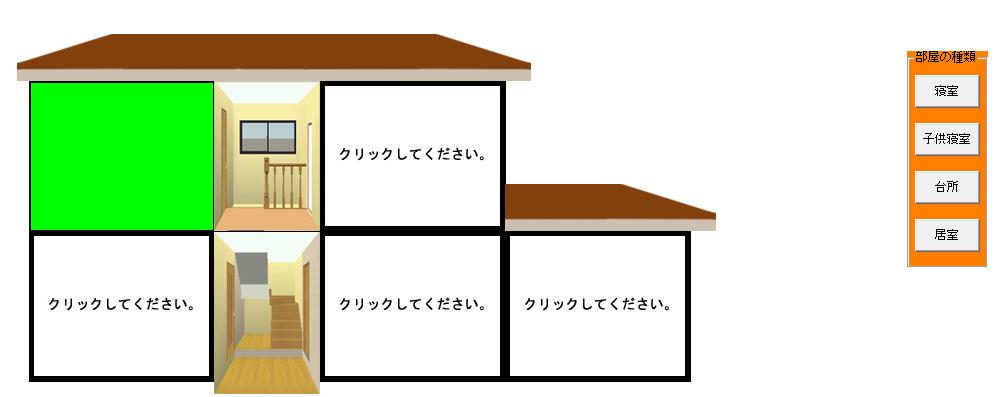 各部屋の使用用途を入力します。