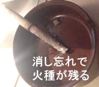 タバコの消し忘れに注意。